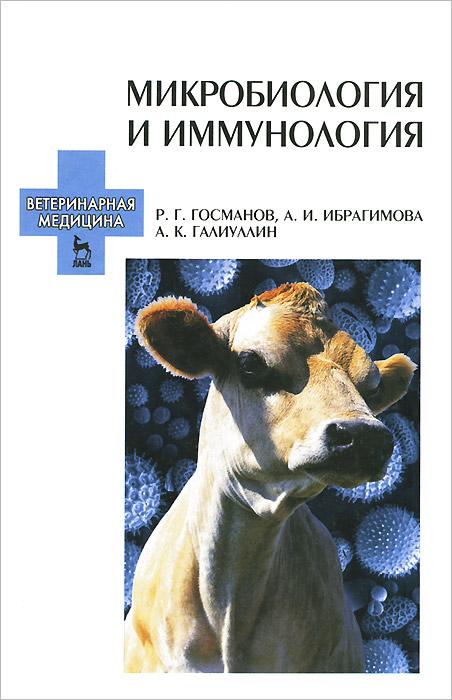 Р. Г. Госманов, А. И. Ибрагимова, А. К. Галиуллин Микробиология и иммунология