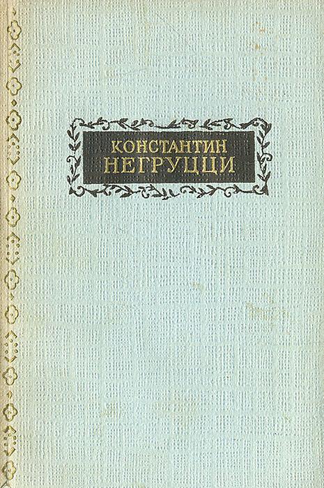 Константин Негруцци. Избранное