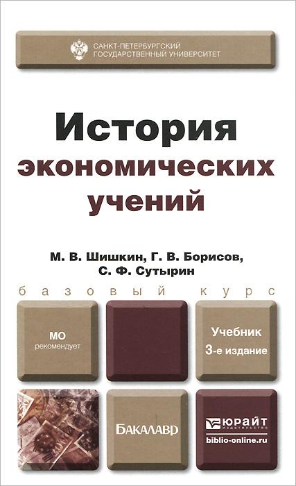 Zakazat.ru История экономических учений. М. В. Шишкин, Г. В. Борисов, С. Ф. Сутырин