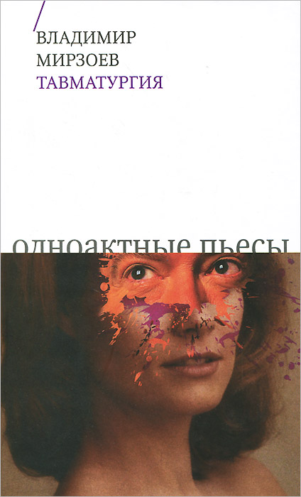 Владимир Мирзоев Тавматургия. Одноактные пьесы, сценарий владимир неволин квантовая физика и нанотехнологии