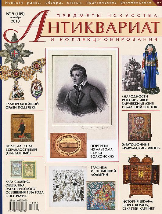 Антиквариат, предметы искусства и коллекционирования, №9(109), сентябрь 2013 антиквариат