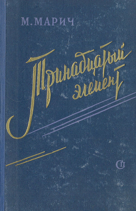 Тринадцатый элемент евгений загорянский повесть о морфи