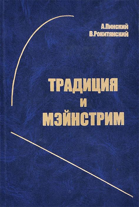 А. Пинский, В. Рокитянский Традиция и мэйнстрим ISBN: 5-93733-002-1 добавка 5 букв
