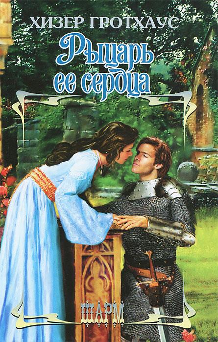 Хизер Гротхаус Рыцарь ее сердца сергей галиуллин чувство вины илегкие наркотики