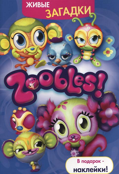 Zoobles! Живые загадки. Развивающая книжка с наклейками