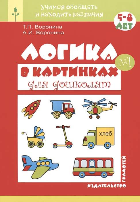 Т. П.  Воронина, А. И. Воронина Логика в картинках для дошколят. Книга №1 игрушка головоломка для собак i p t s smarty 30x19x2 5см