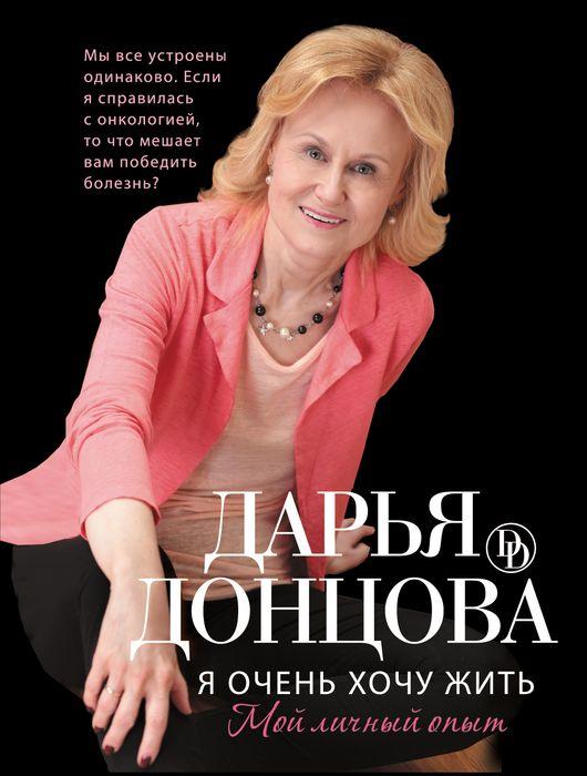Дарья Донцова Я очень хочу жить. Мой личный опыт хочу продать свою квартиру которая менее 3х лет и другую какие налоги надо заплатить