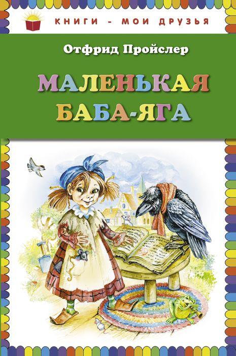 Отфрид Пройслер Маленькая Баба-Яга книги проф пресс баба яга