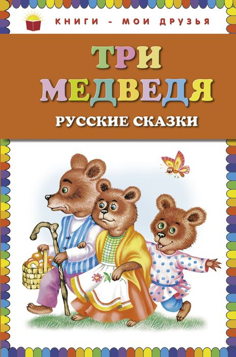 Три медведя. Русские сказки азбукварик три медведя и другие сказки