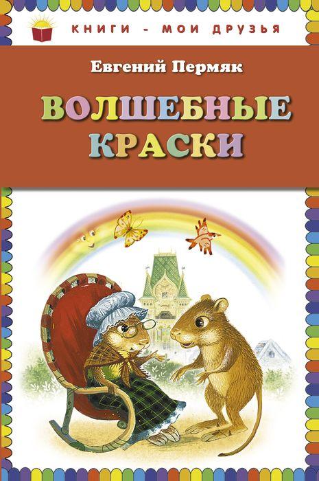 Евгений Пермяк Волшебные краски