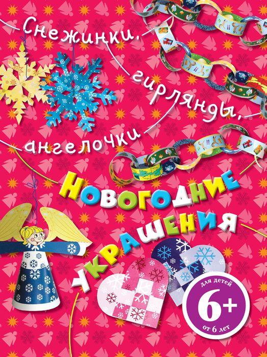 Снежинки, гирлянды, ангелочки. Новогодние украшения рёр хайдрун рёр ханс новогодние украшения из бисера