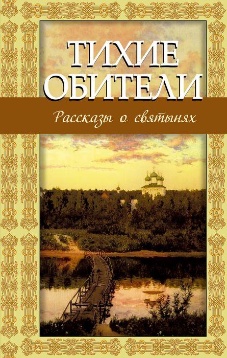 В. М. Зоберн Тихие обители. Рассказы о святынях