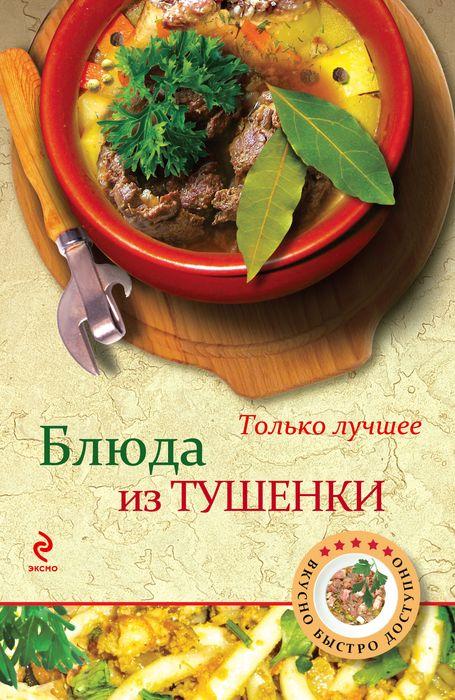 Блюда из тушенки мусина а худ блюда из аэрогриля удобно доступно вкусно
