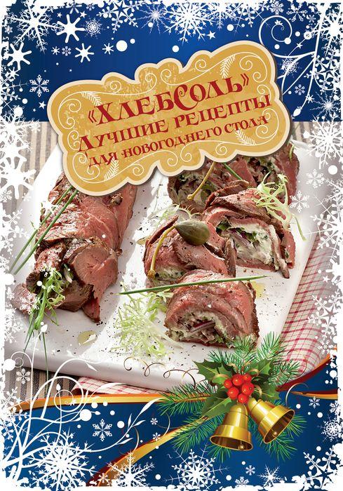 Лучшие рецепты ХлебСоль для новогоднего стола готовим просто и вкусно лучшие рецепты 20 брошюр