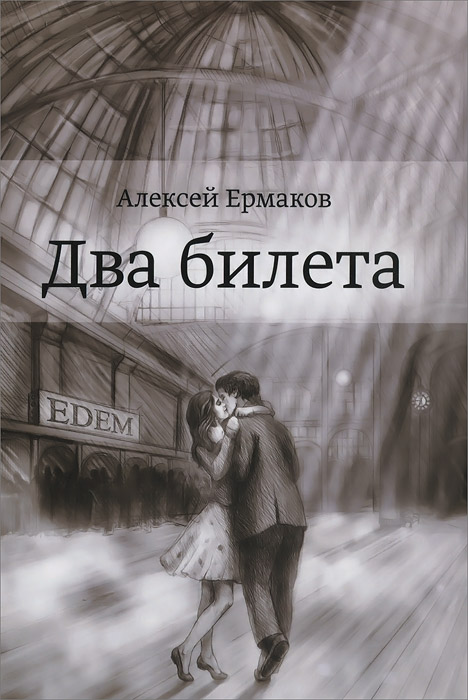 Алексей Ермаков Два билета ISBN: 978-5-91146-913-9 платова в е два билета в никогда
