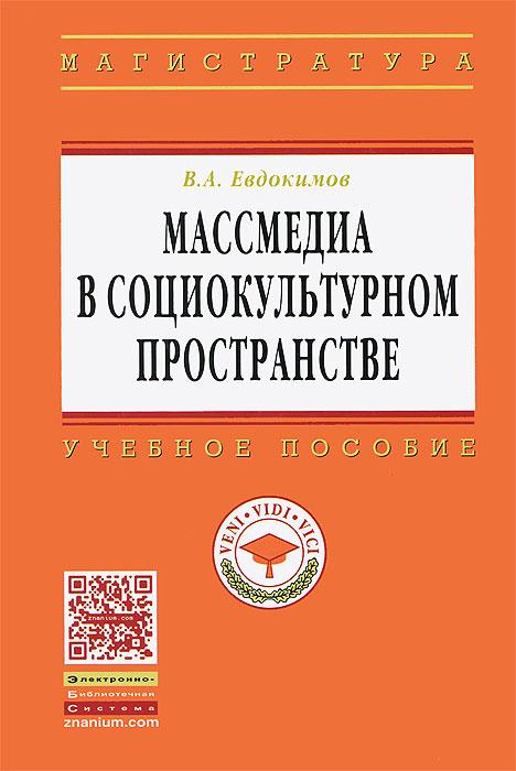 В. А. Евдокимов Массмедиа в социокультурном пространстве
