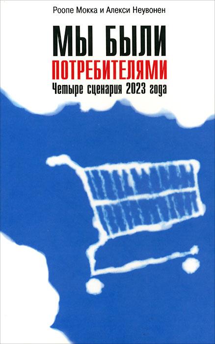Мы были потребителями ю н голубчиков в ф нестеренко будущее россии четыре сценария