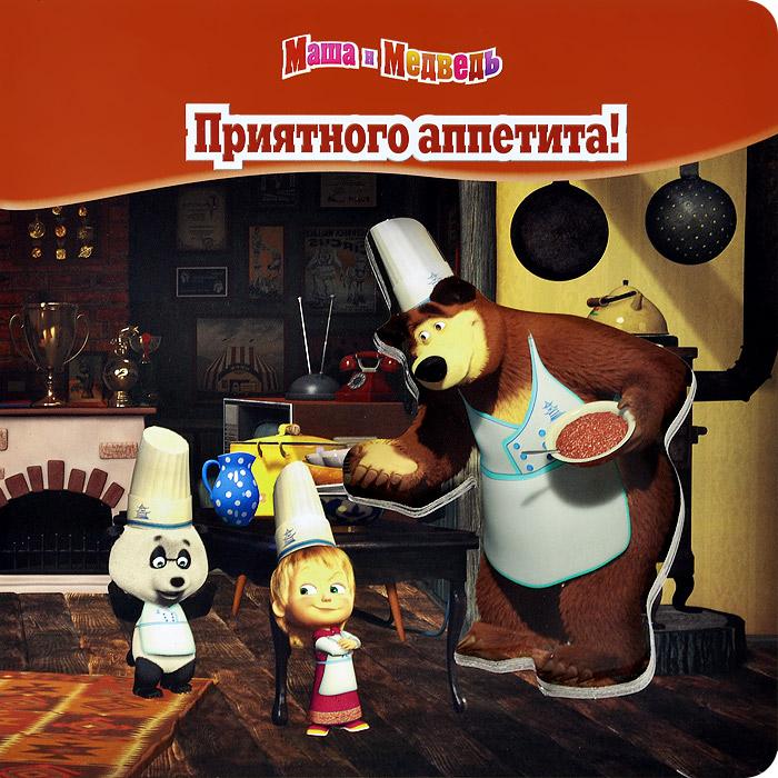 Маша и Медведь. Приятного аппетита! валерий кузьминов маша и медведь с картинками сказка нашего времени