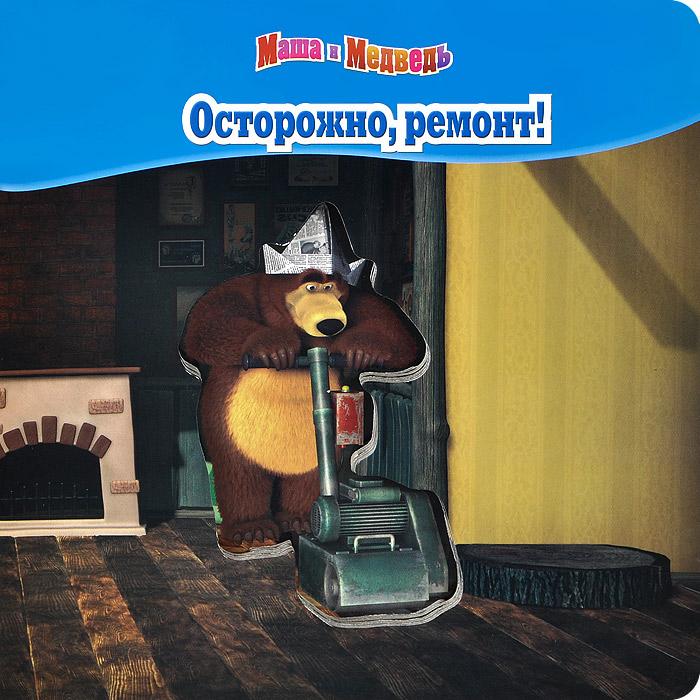 Маша и Медведь. Осторожно, ремонт! валерий кузьминов маша и медведь с картинками сказка нашего времени