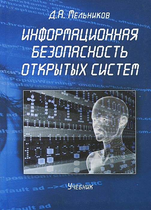 Д. А. Мельников Информационная безопасность открытых систем