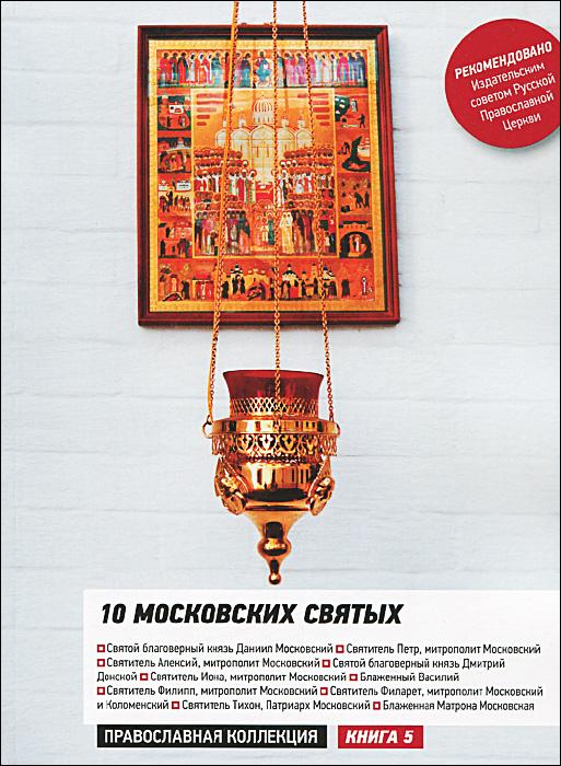 10 московских святых