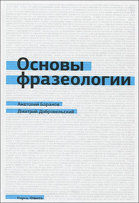 9785976515673 - А. Н. Баранов: 978-5-457-59509-5 - Книга