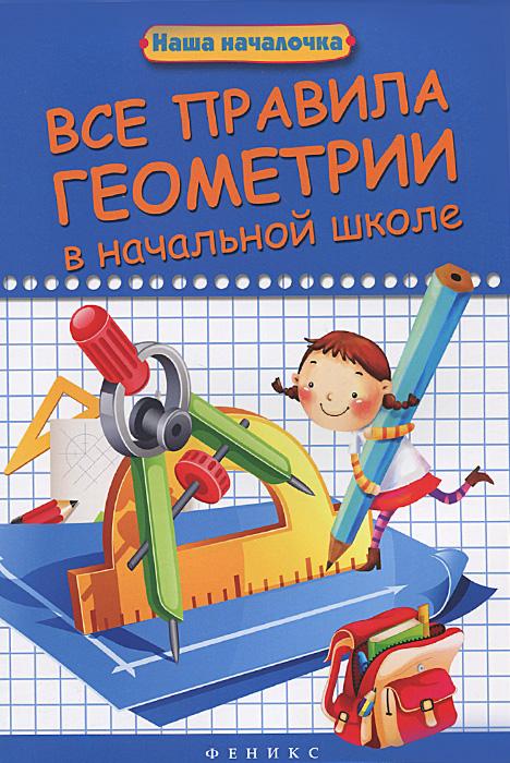 Т. Б. Беленькая Все правила геометрии в начальной школе наглядность для начальной школы