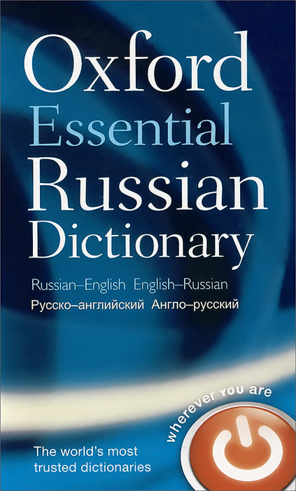 Oxford Essential Russian Dictionary: Russian-English, English-Russian купить