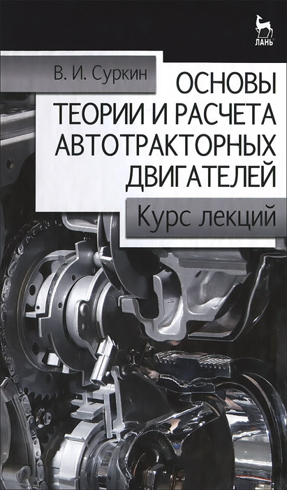 Основы теории и расчета автотракторных двигателей. Курс лекций