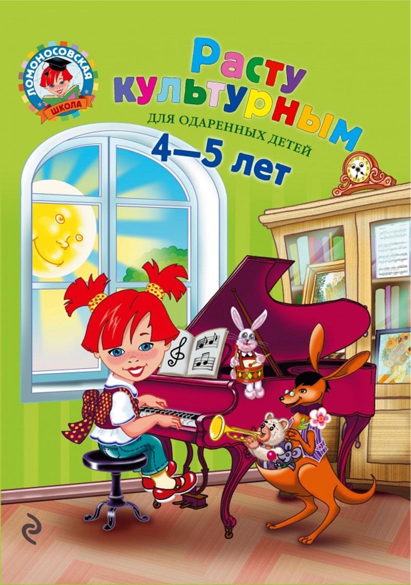 Пятак С.В., Царикова Н.А. Расту культурным. Для детей 4-5 лет