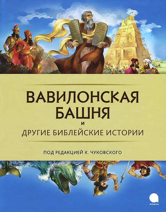 Вавилонская башня и другие библейские предания библейские истории нового завета издательство сзкэо
