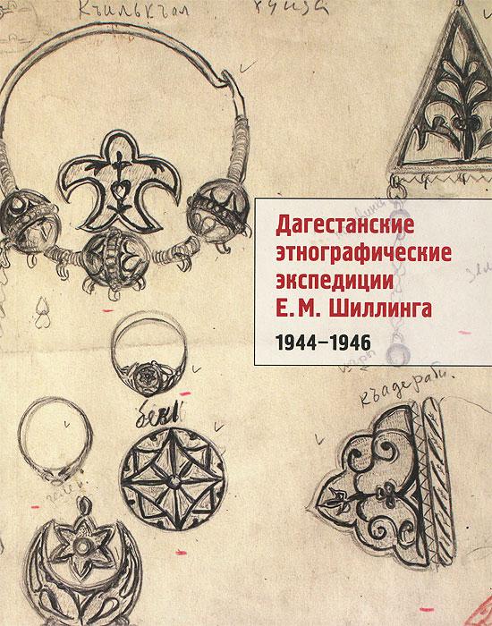 Дагестанские этнографические экспедиции Е. М. Шиллинга. 1944-1946.