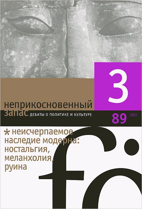 Неприкосновенный запас, № 3(89), 2013 неприкосновенный запас дебаты о политике и культуре 6 110 2016