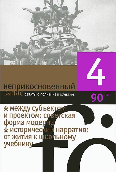 Неприкосновенный запас, № 4(90), 2013