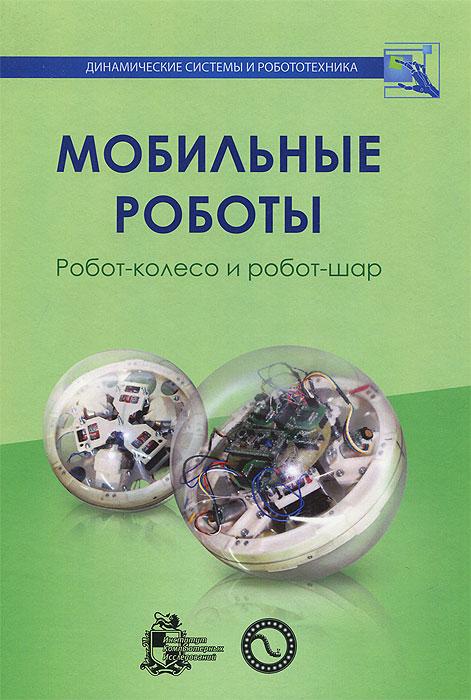 Мобильные роботы. Робот-колесо и робот-шар