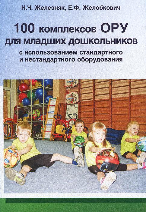 100 комплексов ОРУ для младших дошкольников с использованием стандартного и нестандартного оборудования