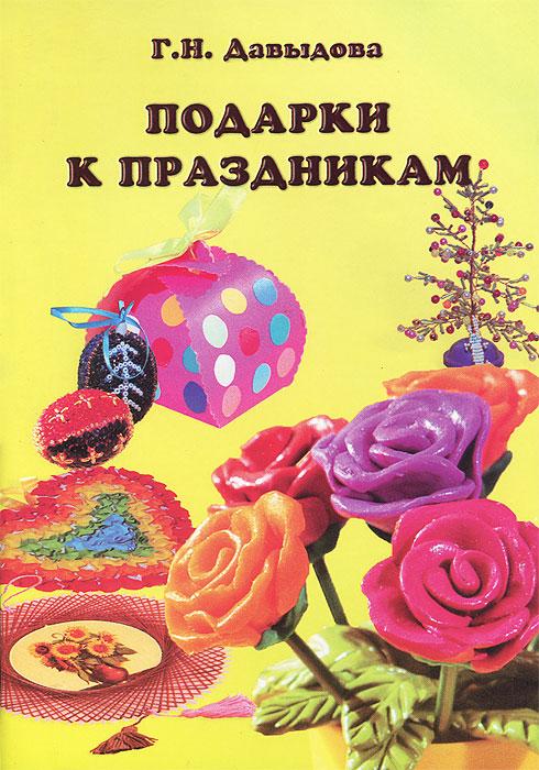 Г. Н. Давыдова Подарки к праздникам фаркоп avtos на ваз 21099 разборный тип крюка h г в н 800 50кг vaz 09