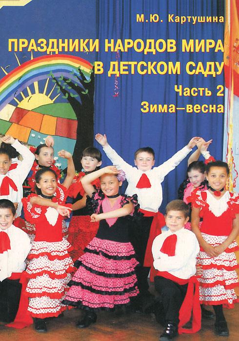Праздники народов мира в детском саду. Часть 2. Зима-весна