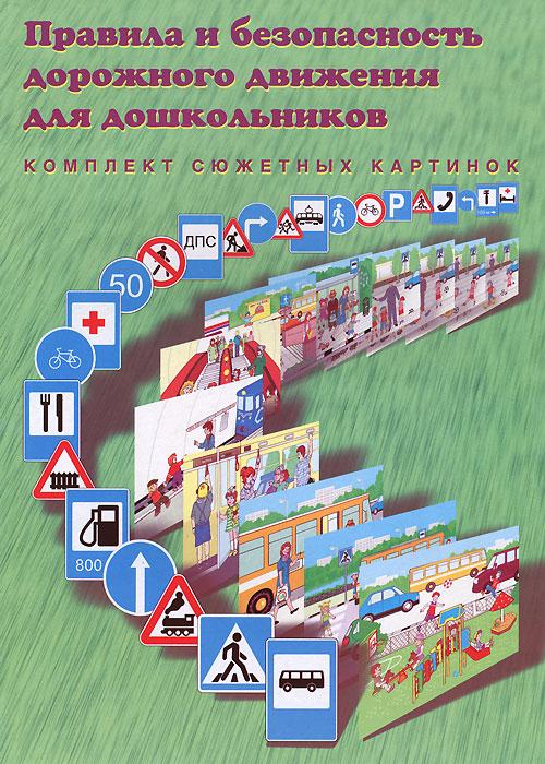 Правила и безопасность дорожного движения для дошкольников. Комплект сюжетных картинок программа светофор обучение детей дошкольного возраста правилам дорожного движения