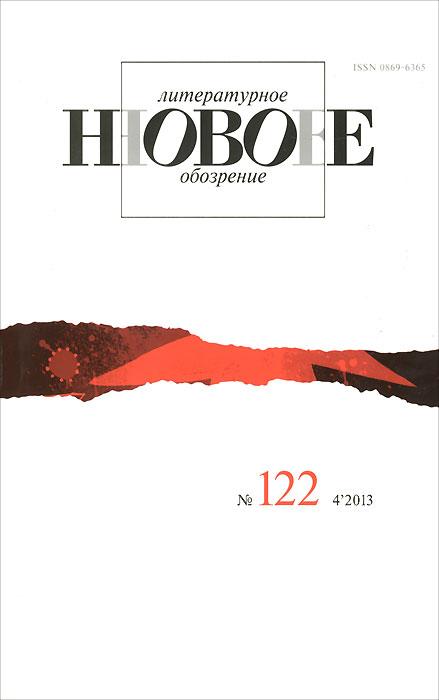 Новое литературное обозрение, №122 (4), 2013