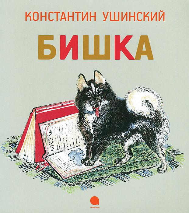 Константин Ушинский Бишка рассказы про птиц и зверей