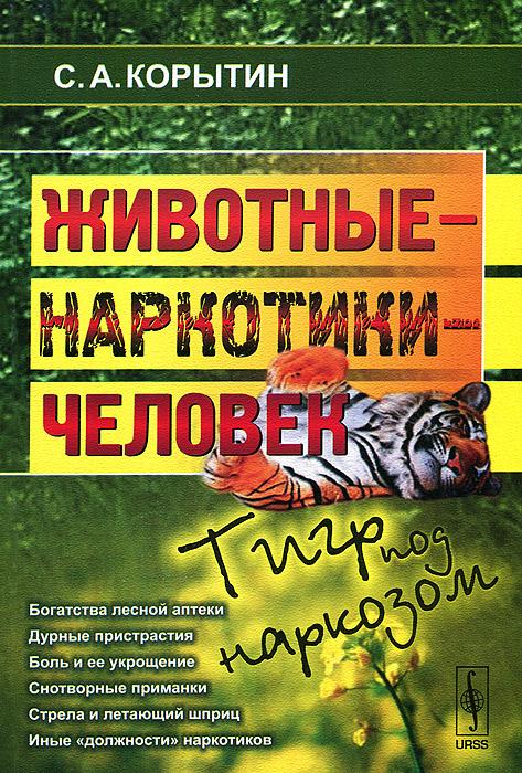 С. А. Корытин Животные - наркотики - человек. Тигр под наркозом сергей галиуллин чувство вины илегкие наркотики