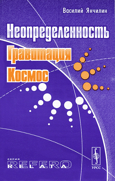 Василий Янчилин Неопределенность, гравитация, космос василий янчилин неопределенность гравитация космос