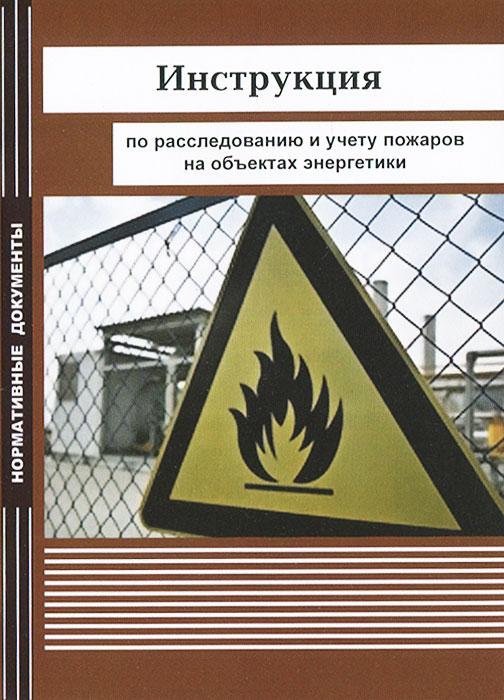 Инструкция по расследованию и учету пожаров на объектах энергетики вячеслав портола развитие обнаружение и локация эндогенных пожаров
