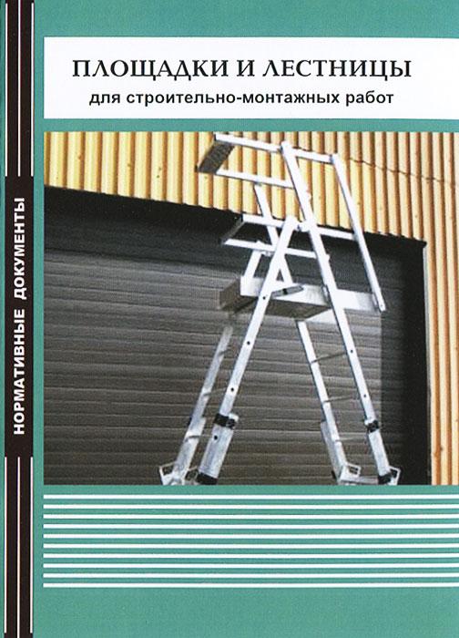 Площадки и лестницы для строительно-монтажных работ мотоцикл фар монтажных работ