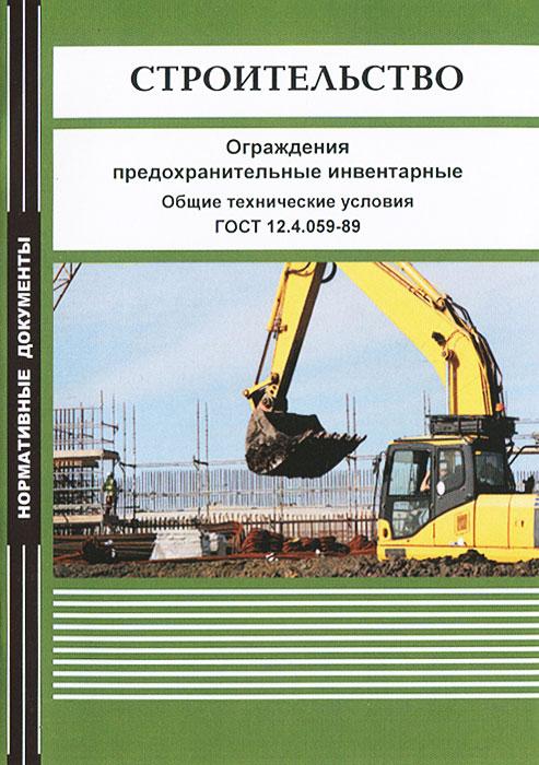 Строительство. Ограждения предохранительные инвентарные. Общие технические условия. ГОСТ 12.4.059-89 дорожные ограждения в ростове на дону
