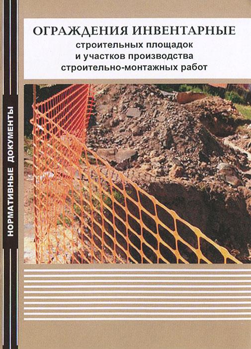 Ограждения инвентарные строительных площадок и участков производства строительно-монтажных работ