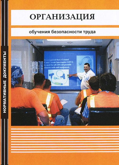 Организация обучения безопасности труда журнал учёта проведения инструктажа