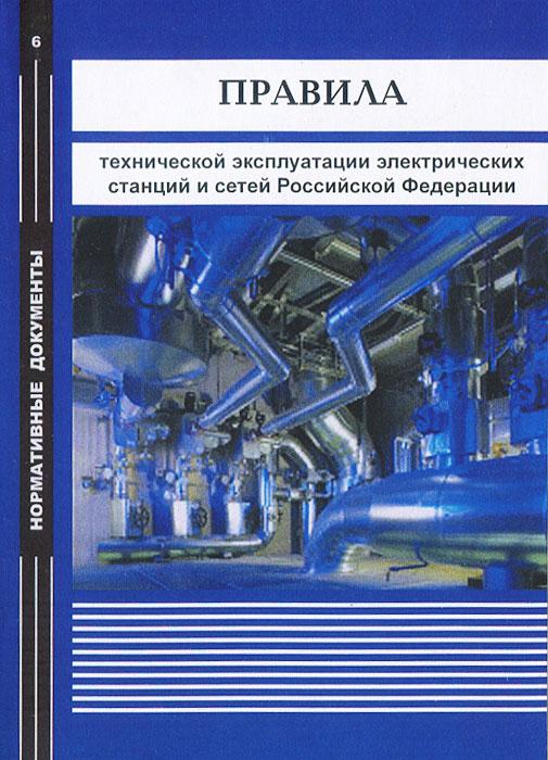 Правила технической эксплуатации электрических станций и сетей Российской Федерации колбы для тепловых трубок продам
