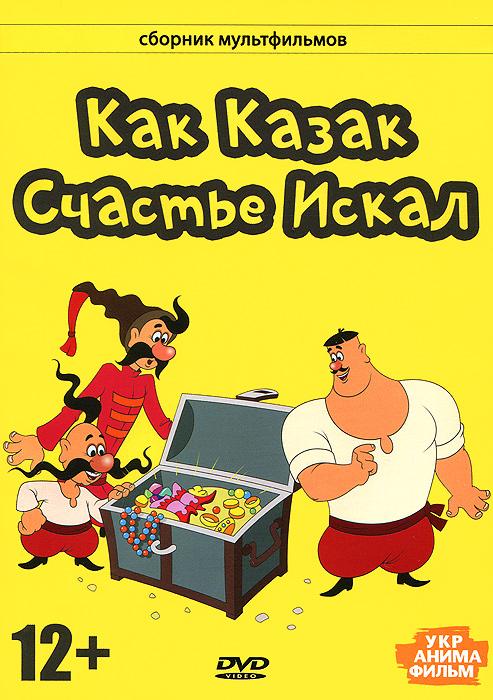 Как казак счастье искал: Сборник мультфильмов как казак счастье искал сборник мультфильмов